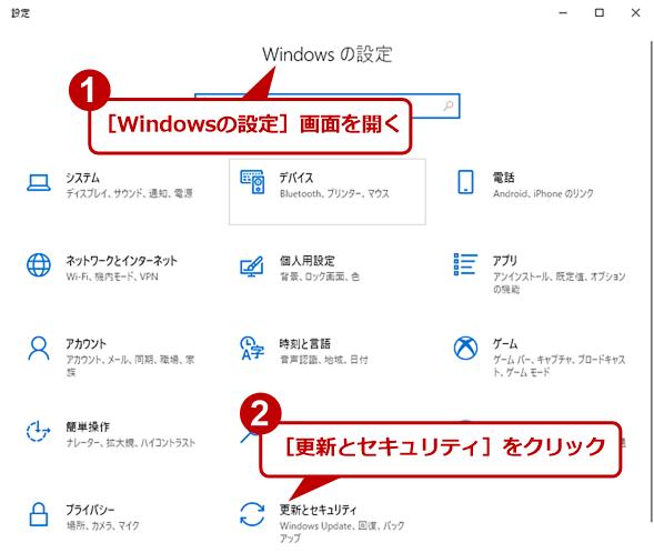[Windowsの設定]アプリから[Windowsセキュリティ]アプリを起動する(1)