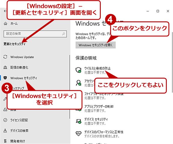 [Windowsの設定]アプリから[Windowsセキュリティ]アプリを起動する(2)