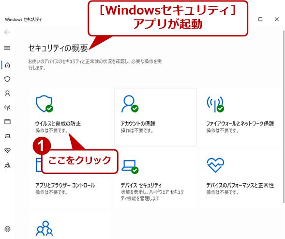 Windowsセキュリティによる保護を無効化する(1)