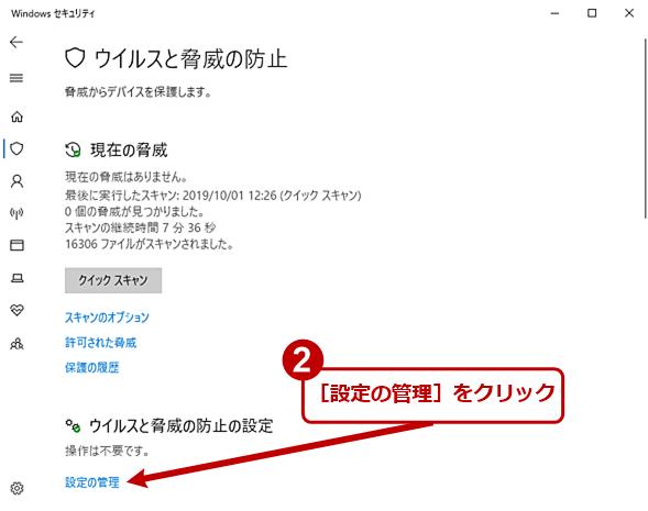 Windowsセキュリティによる保護を無効化する(2)
