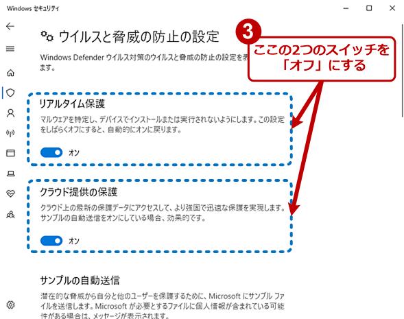 Windowsセキュリティによる保護を無効化する(3)