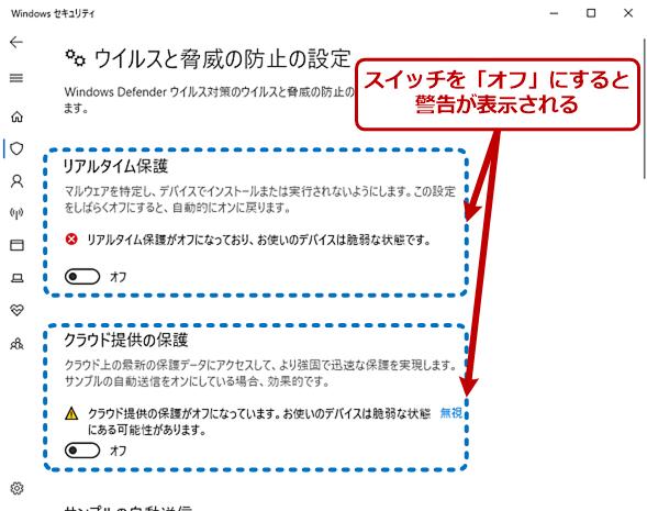 Windowsセキュリティによる保護を無効化する(4)