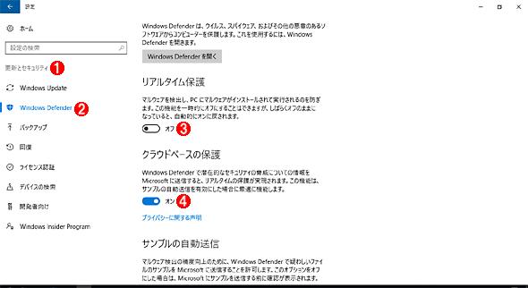 Windows 10 Anniversary Updateの[更新とセキュリティ]画面