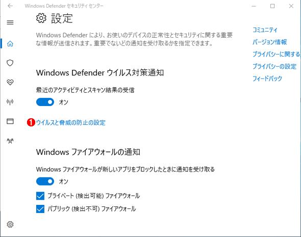 [Windows Defenderセキュリティセンター]アプリの[設定]画面