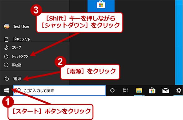 Windows 10を完全にシャットダウンする