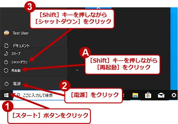 [Shift]キーを押しながら[スタート]メニューの[シャットダウン]を実行する