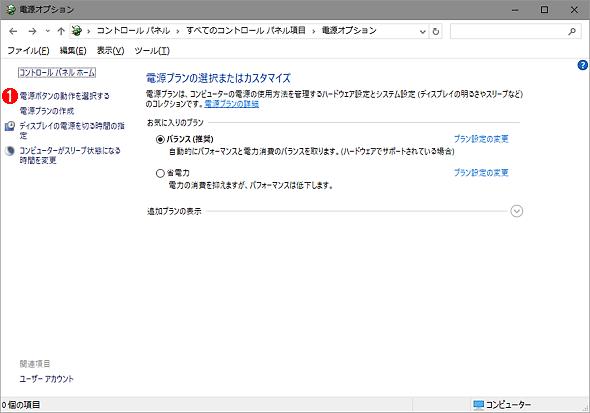 [電源オプション]画面