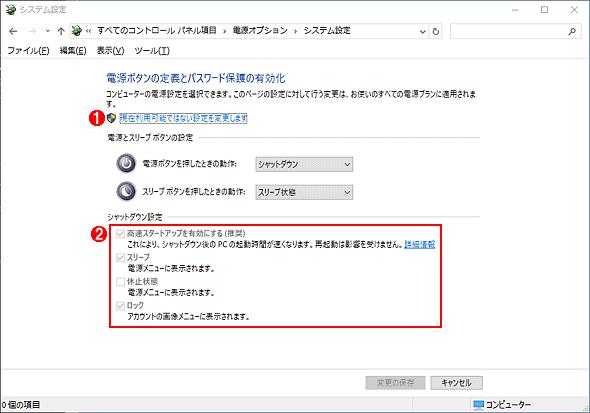 [電源ボタンの定義とパスワード保護の有効化]画面(1)