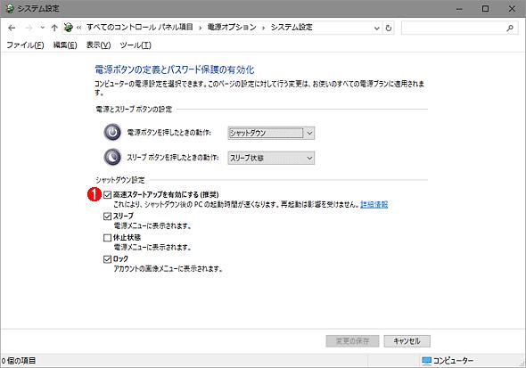 [電源ボタンの定義とパスワード保護の有効化]画面(2)