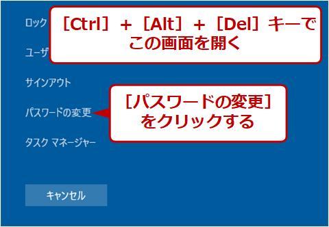 [Ctrl]+[Alt]+[Del]キーを押して表示されるセキュリティダイアログ画面