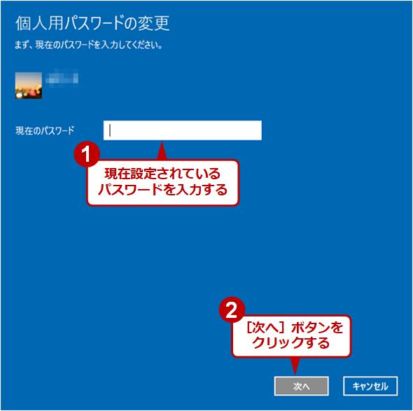 [個人用パスワードの変更]画面(1)
