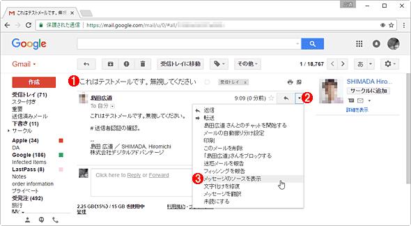Gmailを使ってSPF/DKIM/DMARCの判定結果を確認する(1/2)