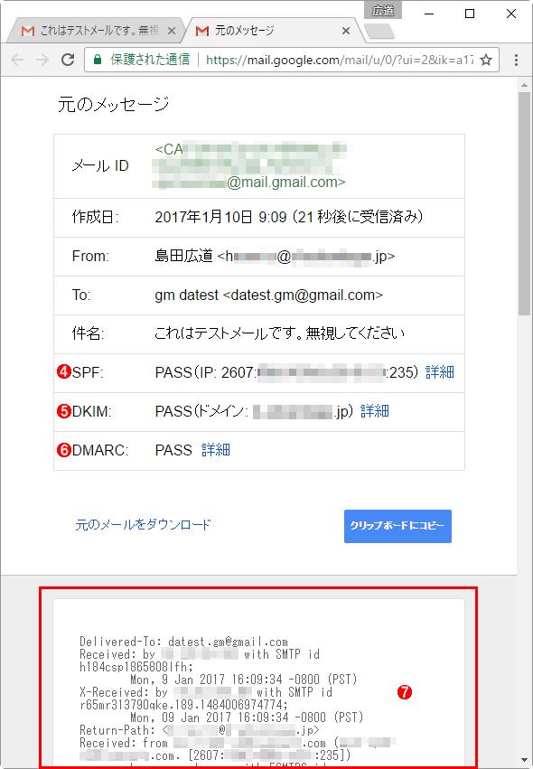 Gmailを使ってSPF/DKIM/DMARCの判定結果を確認する(2/2)