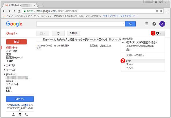 Gmailの[設定]画面を開く