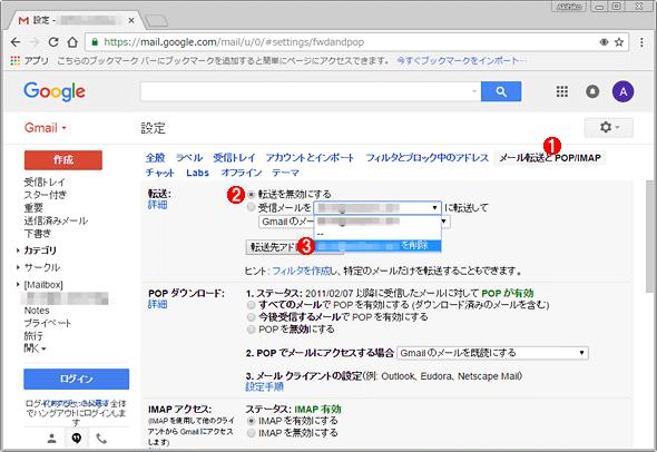 Gmailの自動転送を無効にする