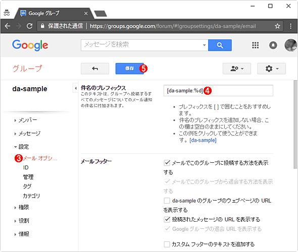 Googleグループの配信メールのサブジェクトにグループ名と連番を付ける(2/2)