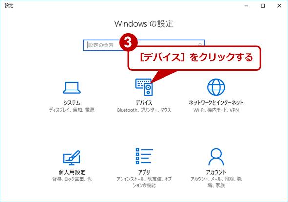 [Windowsの設定]画面で[デバイス]を選択する