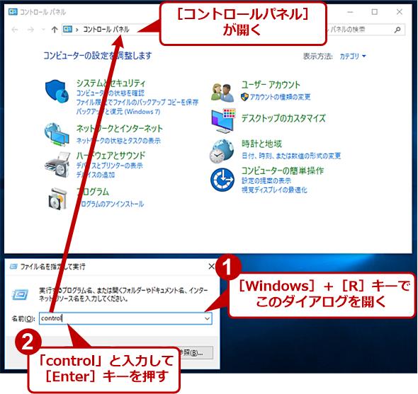 [ファイル名を指定して実行]でコントロールパネルを開く