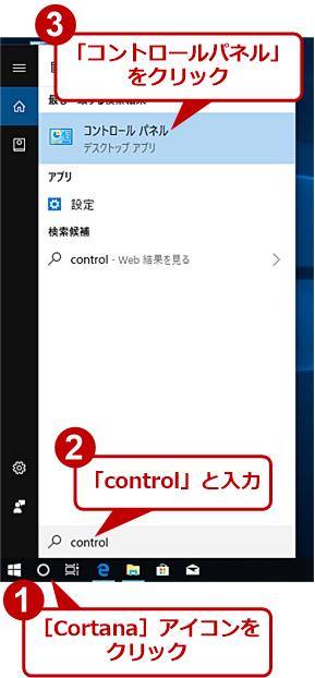 Cortanaの検索機能でコントロールパネルを開く