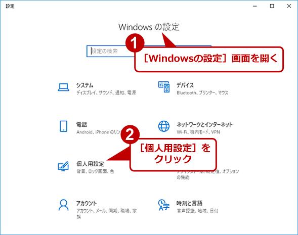 デスクトップに[コントロールパネル]アイコンを表示する(1)