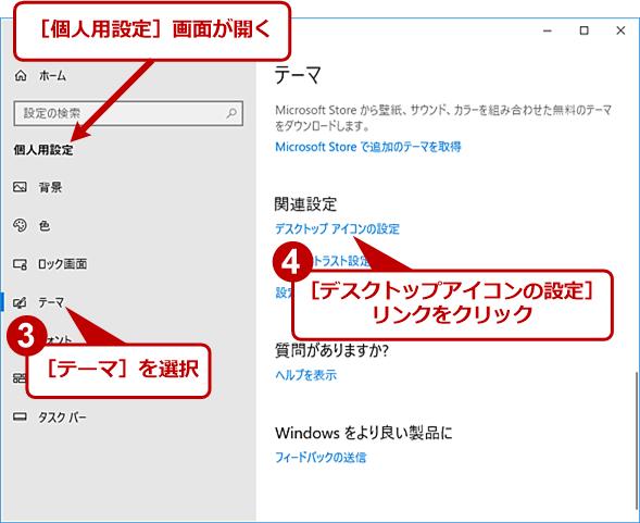 デスクトップに[コントロールパネル]アイコンを表示する(2)