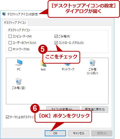 デスクトップに[コントロールパネル]アイコンを表示する(3)