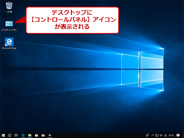 デスクトップに[コントロールパネル]アイコンを表示する(4)