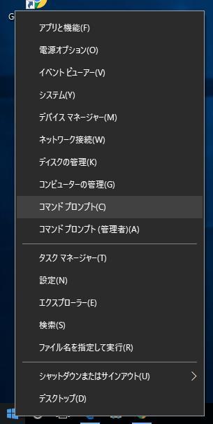 Windows 10 Creators Updateのクイックアクセスメニュー