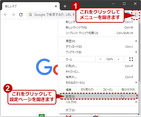 Chromeでファイルのダウンロード先フォルダを変更する(1/3)