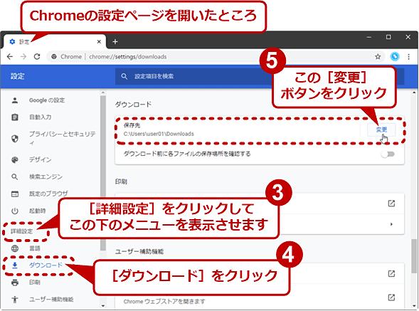 Chromeでファイルのダウンロード先フォルダを変更する(2/3)