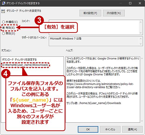 グループポリシーでファイルのダウンロード先フォルダを変更する(2/2)