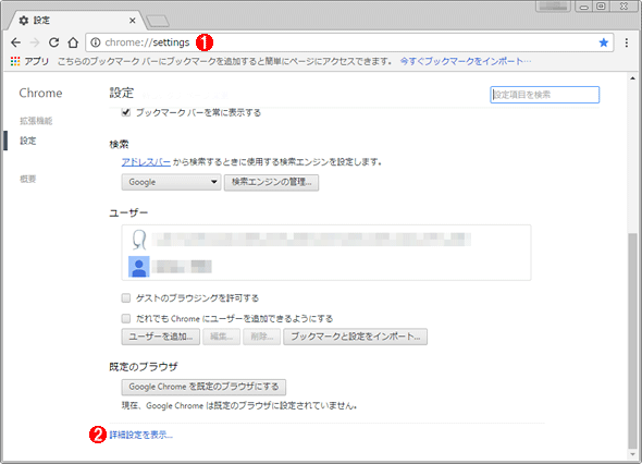 Google Chromeの[設定]画面(1)