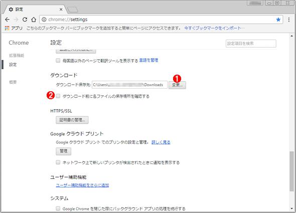 Google Chromeの[設定]画面(2)