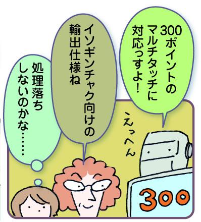 マルコフくん「300ポイントのマルチタッチに対応っすよ!」おばあちゃん「イソギンチャク向けの輸出仕様ね」わたし「処理落ちしないのかな……」