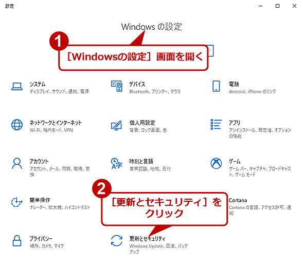 [Windowsの設定]アプリから順番にたどる(1)