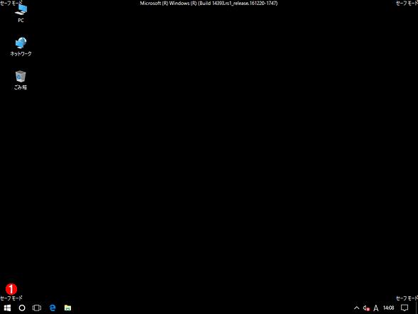 セーフモードのデスクトップ画面
