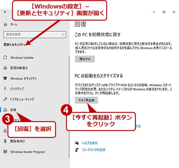 [Windowsの設定]アプリから順番にたどる(2)
