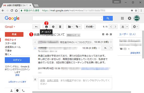 Gmailでメールをアーカイブする