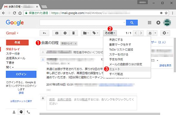 Gmailでメールをミュートする