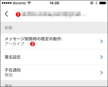 メッセージ削除時の既定の動作を変更する