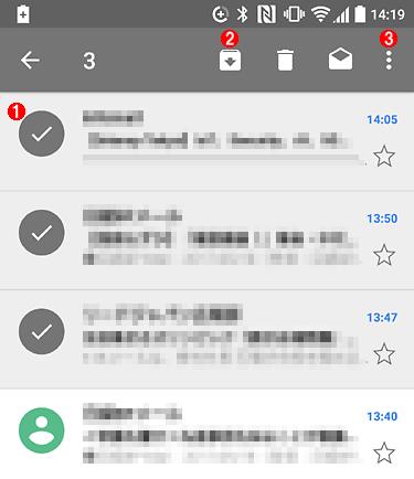 Android版Gmailでメールをアーカイブ/ミュートする