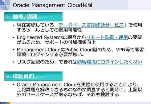 Oracle Management Cloudを「データベース定期診断サービス」へ適用できるかを検証