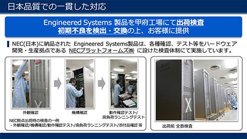 NECによる日本品質での一貫した対応を提供