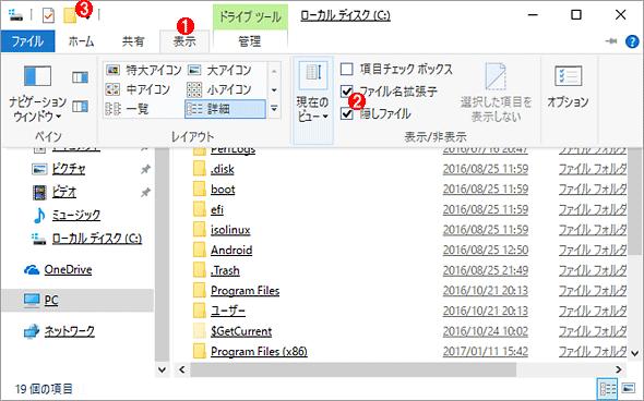 Windows 10のWindowsエクスプローラの画面