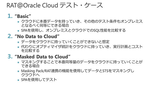 RAT@Oracle Cloudのテストケース