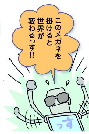 マルコフ君「このメガネを掛けると世界が変わるっす!!」