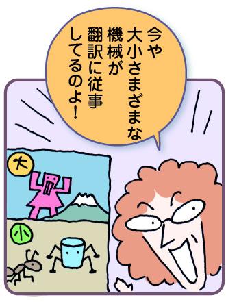 おばあちゃん「今や大小さまざまな機械が翻訳の仕事に従事してるのよ!」