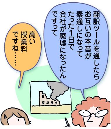 おばあちゃん「翻訳ツールを通したらお互いの本音が素通しになって、たった1日で会社が廃墟になったんですって」わたし「高い授業料ですねー」