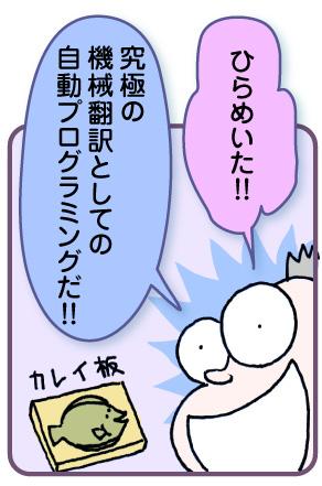 社長「ひらめいた!! 究極の機械翻訳としての自動プログラミングだ!!」