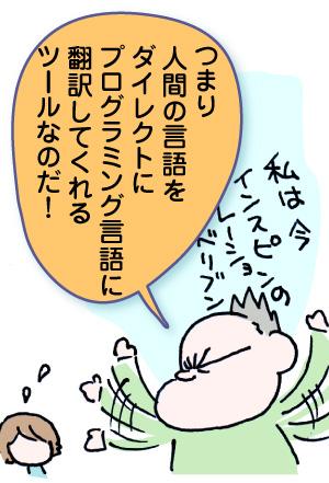 社長「つまり人間の言葉をダイレクトにプログラミング言語に翻訳してくれるツールなのだ!」